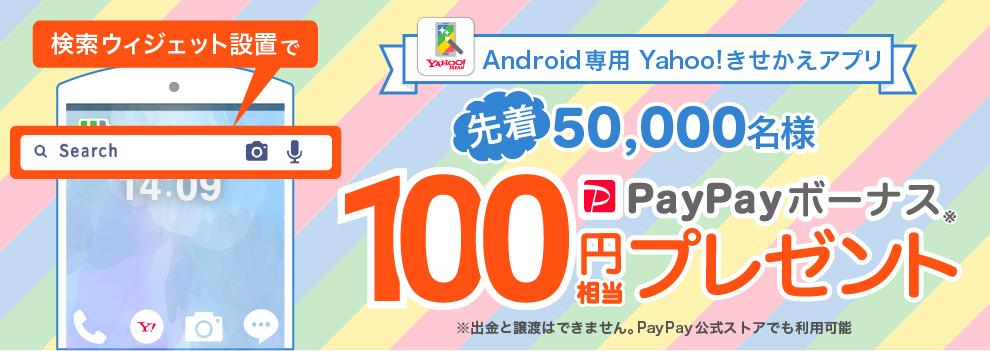 Yahoo!きせかえアプリで検索ウィジェットを設置でPayPayボーナス100円相当が先着5万名にもらえる。~3/2 12時。