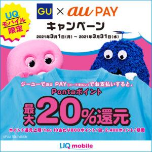 GUでauPAY支払いで20%還元予定。UQ-mobileユーザー限定。1000円引きクーポンも配信予定。3/1~3/31。
