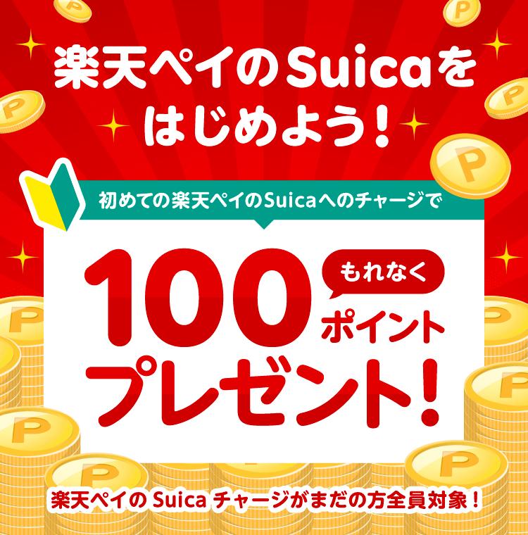 楽天ペイのSuicaに初めてチャージで最大500ポイントが貰える。楽天ポイントからもSuicaにチャージ可能。~12/31。