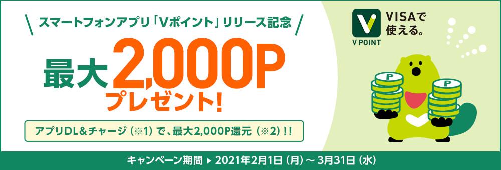 三井住友カードアプリのVポイントにチャージすると20%、最大2000円相当バック。野良会員も対象。興味なくてもとりあえずアマギフ化がおすすめ。~4/30。