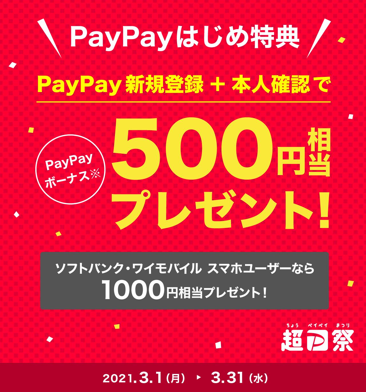 PayPayの新規登録+本人確認で500円相当が貰える。ソフトバンク・ワイモバイルユーザーならば1000円相当が貰える。3/1~3/31。
