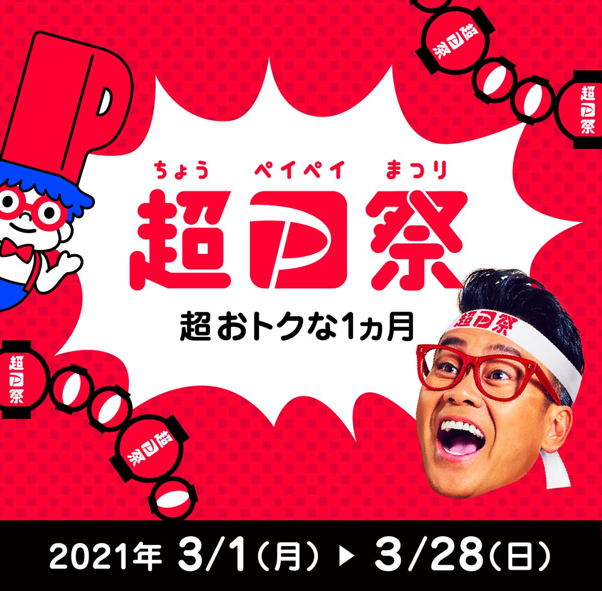 PayPayで大規模20%バックキャンペーンの超PayPay祭り。最大1000円バック。その他百貨店やスタバ特別キャンペーンも。3/1~3/28。