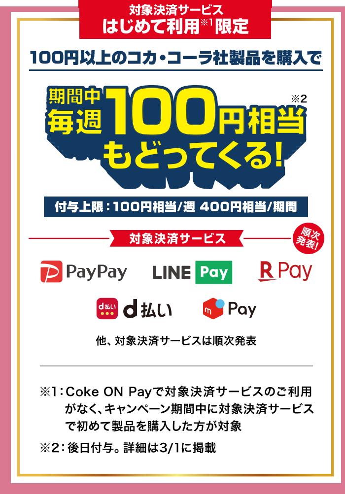Coke ON Payでコカ・コーラ社製品を初めて買うと毎週100円バック。既存も2回に1回ドリンクチケットかスタンプが当たる。11/1~11/28。