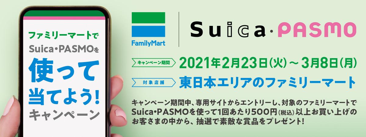東日本エリアのファミリーマートでSuica・PASMOを500円以上使うと1000JRE POINTが2500名に当たる。d払いでいいかな。~3/8。