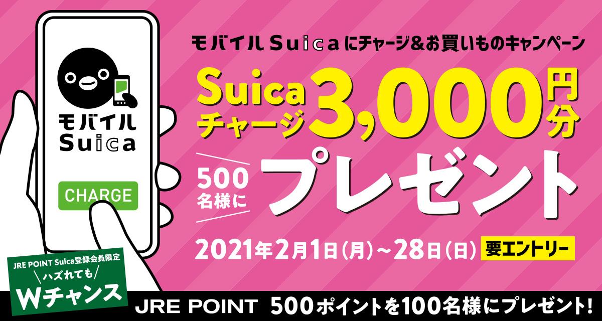 モバイルSuicaに5000円以上チャージ後、駅で1000円以上使うと抽選で500名に3000円分チャージが当たる。~2/28。