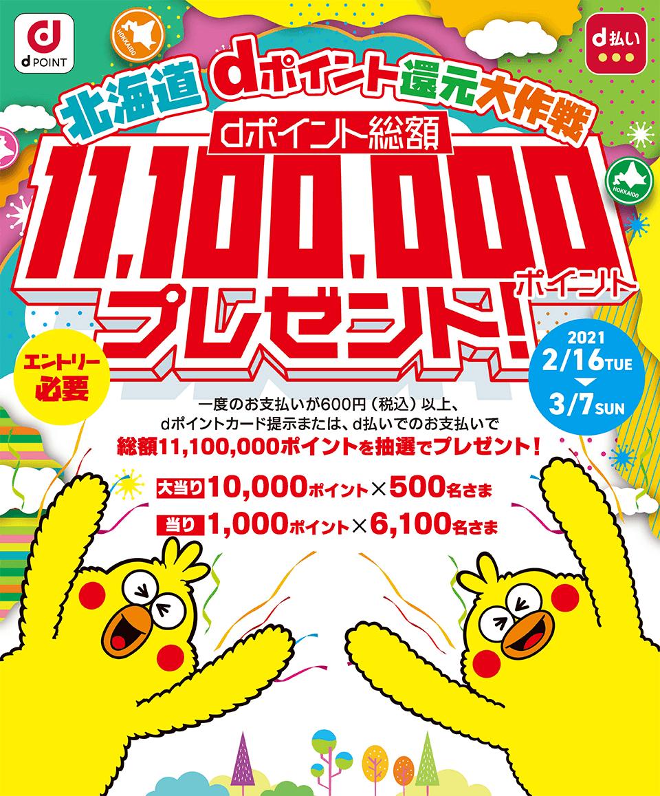 北海道dポイント還元大作戦で一度に600円以上支払いで1000dポイントが6100名、1万Pが500名に当たる。~3/7。