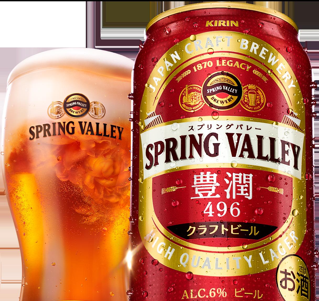 キリンビールのクラフトビール、SPRING VALLEY 豊潤<496>6ポンが抽選で3000名に当たる。8/1 15時~。