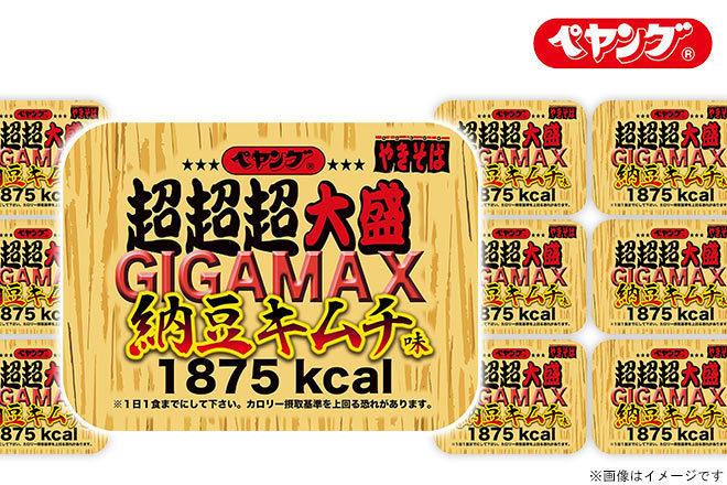 くまポンでペヤング 超超超大盛やきそば GIGAMAX納豆キムチ味(1875kcal)が62%OFF、更に500円引きで2140円。