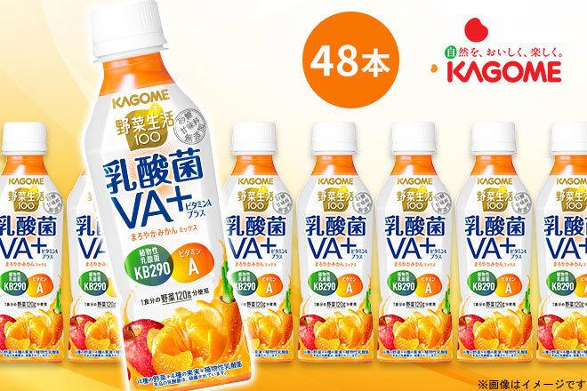 くまポンで野菜生活100乳酸菌VA+まろやかみかんミックス48本セットが2999円。安そうに見えてわずか265g注意。