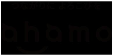 ドコモのahamoは3/26提供開始。事前エントリーで3000ポイントが貰える。対象端末は3/1発表。