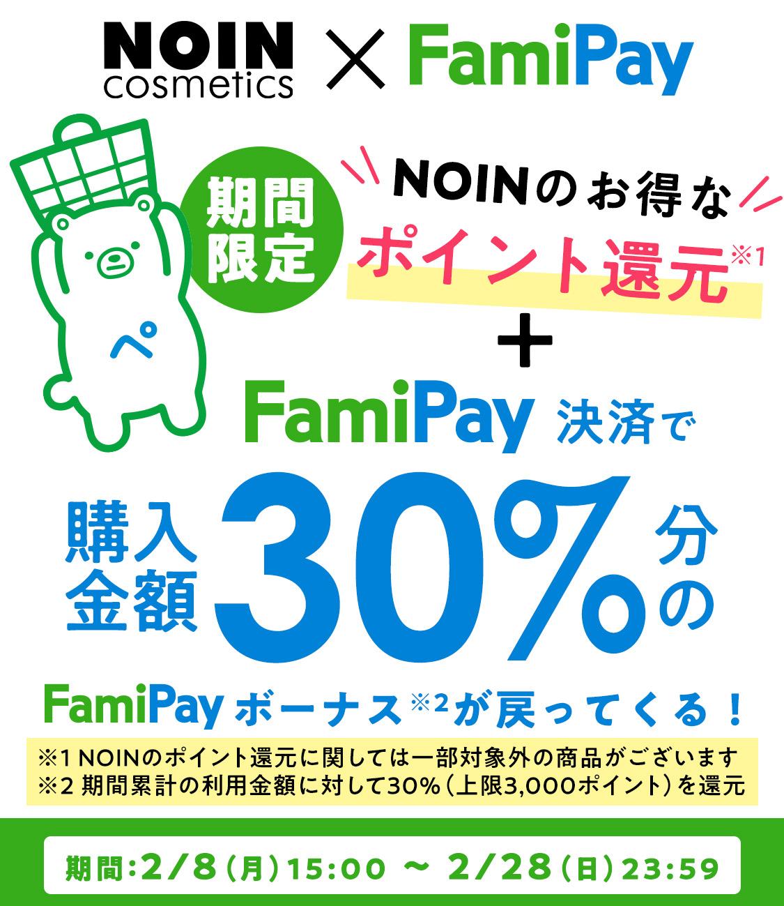 コスメショッピングサイトのNOINでFamipay払いで30%FamiPayバック、更に最大65%NOINポイント還元中。~2/26。