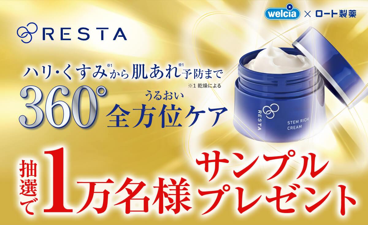 ロート製薬でリスタ ステムリッチクリームが抽選で1万名に当たる。~2/28。