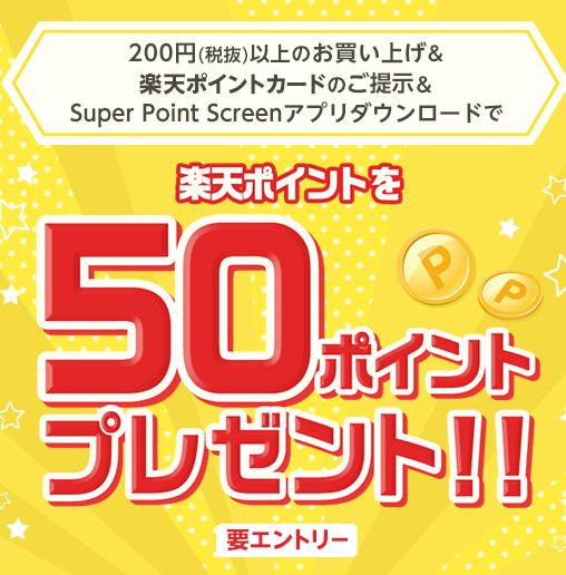 楽天スーパーポイントスクリーン×サンドラッグで50ポイント付与。auPAYで20%、J-coin Payで10%。~2/28。