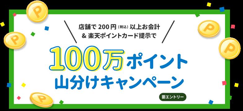 ファミリーマート×楽天ポイントスクリーンで200円以上買うと100万ポイント山分け中。~2/14。