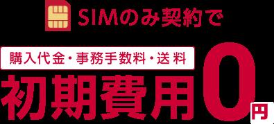 ドコモオンラインショップでSIMのみ契約でのポイント付与が8000P⇒10000Pに増額。2/26~。