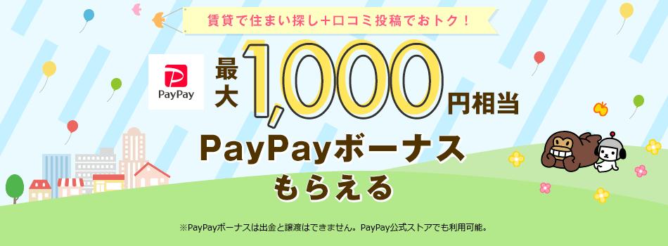 Yahoo不動産で資料請求すると、PayPay1000円相当が貰える。~3/31。
