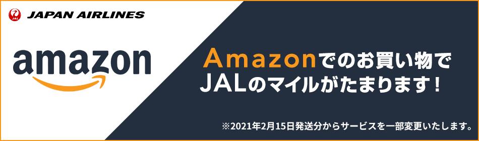 JALマイレージモールでアマゾンギフト券の購入が対象外へ。またアマゾンデバイスとファッション以外は全部対象外へ。