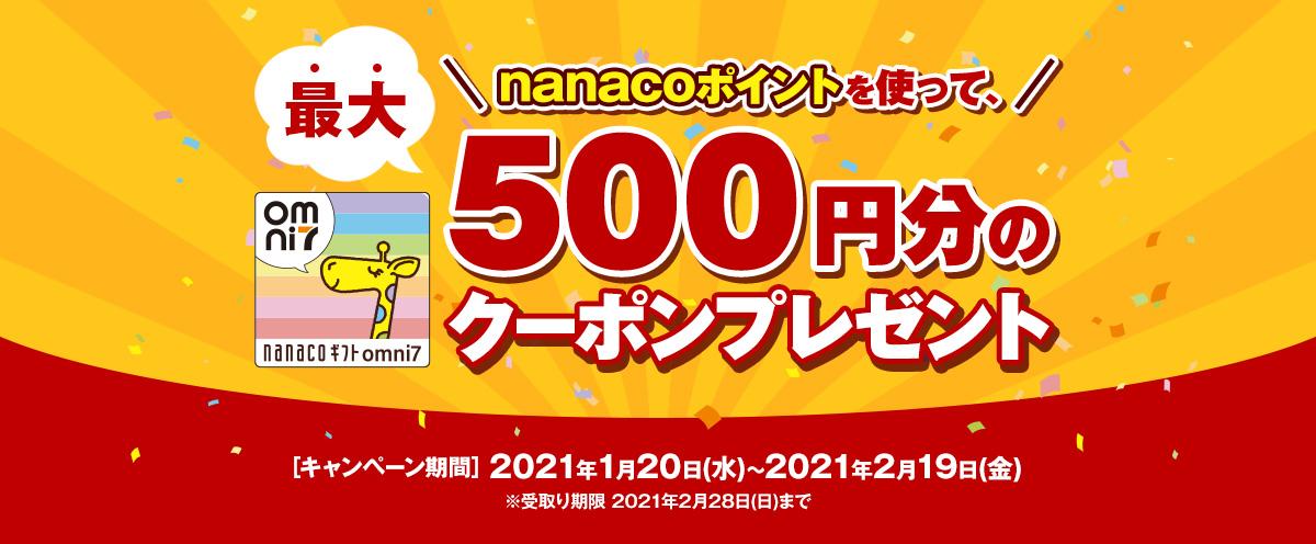 セブンネットショッピングでnanacoポイントを消費すると最大50%還元。~2/19。