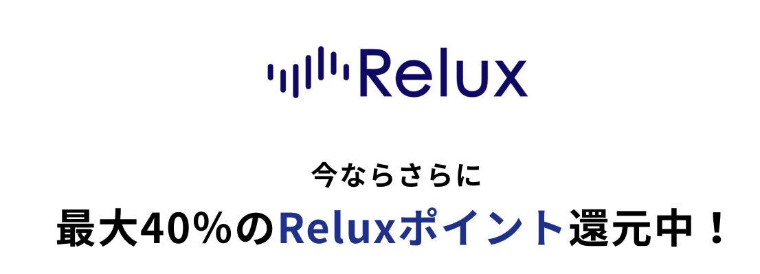 ホテル予約サイトのReluxで宿泊金額の35-40%還元。auスマートパス/プレミアム会員限定。~2/27。