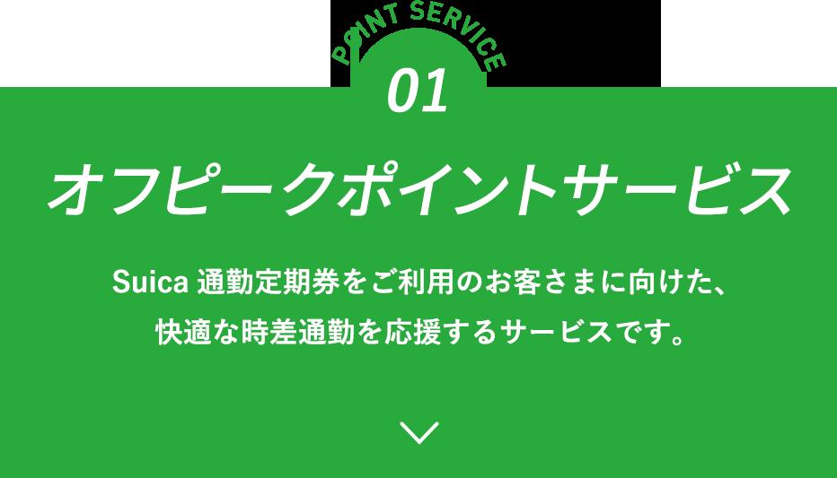 JR東日本で平日朝に定期券で首都圏で入出場すると15-20ポイント/日が貰えるオフピークポイント快適通勤キャンペーンを開催予定。3/15~。