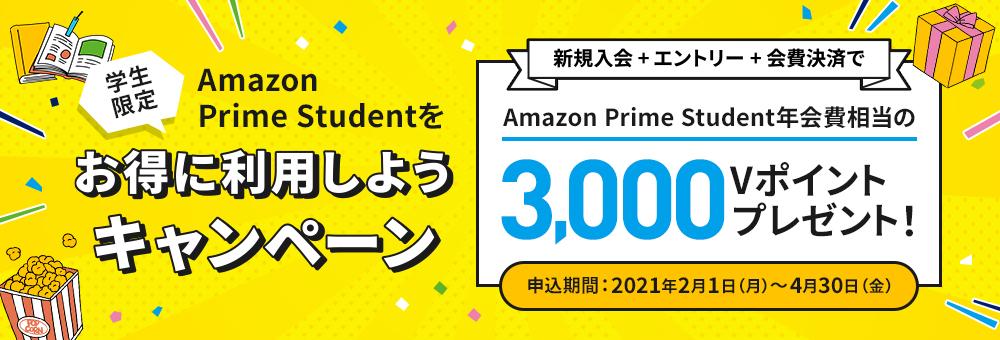 三井住友カードでAmazon Prime Studentの月会費・年会費を払うと3000Vポイントバック。~4/30。