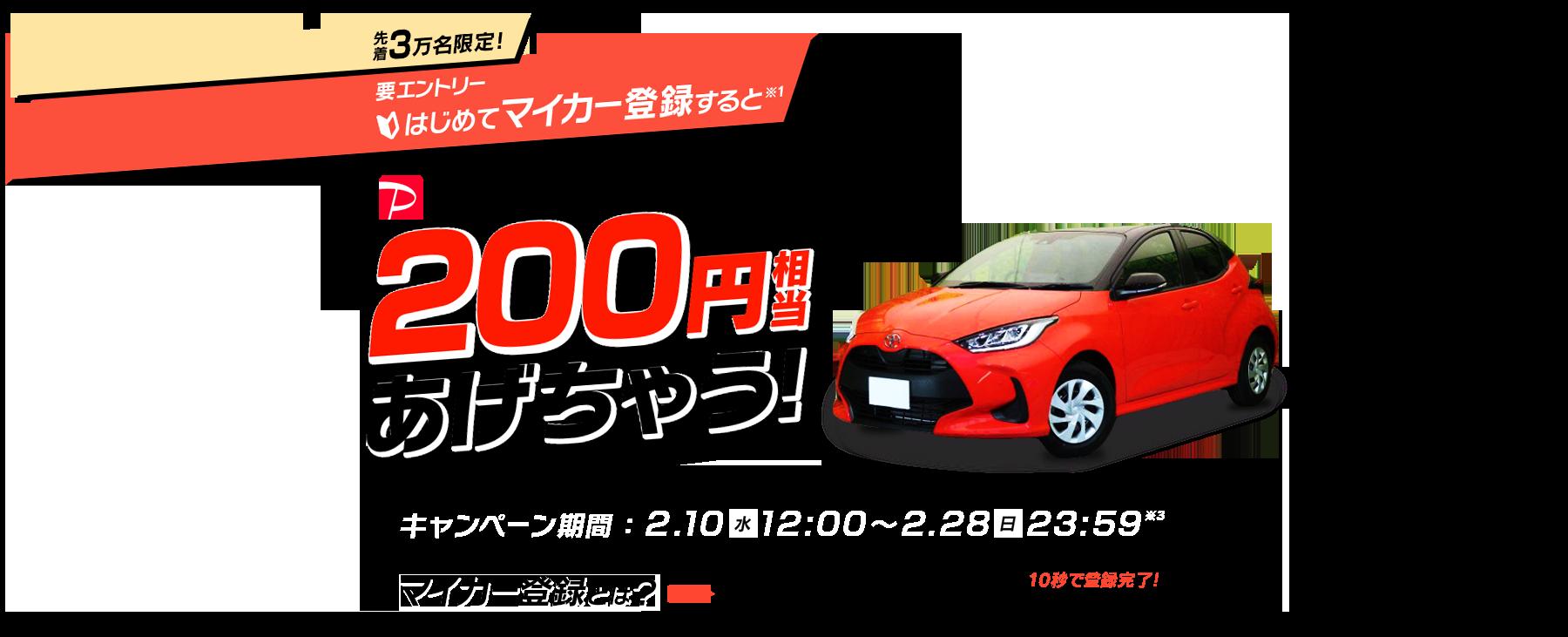ヤフオクでマイカー登録すると先着3万名に200円PayPayが貰える。~2/28。