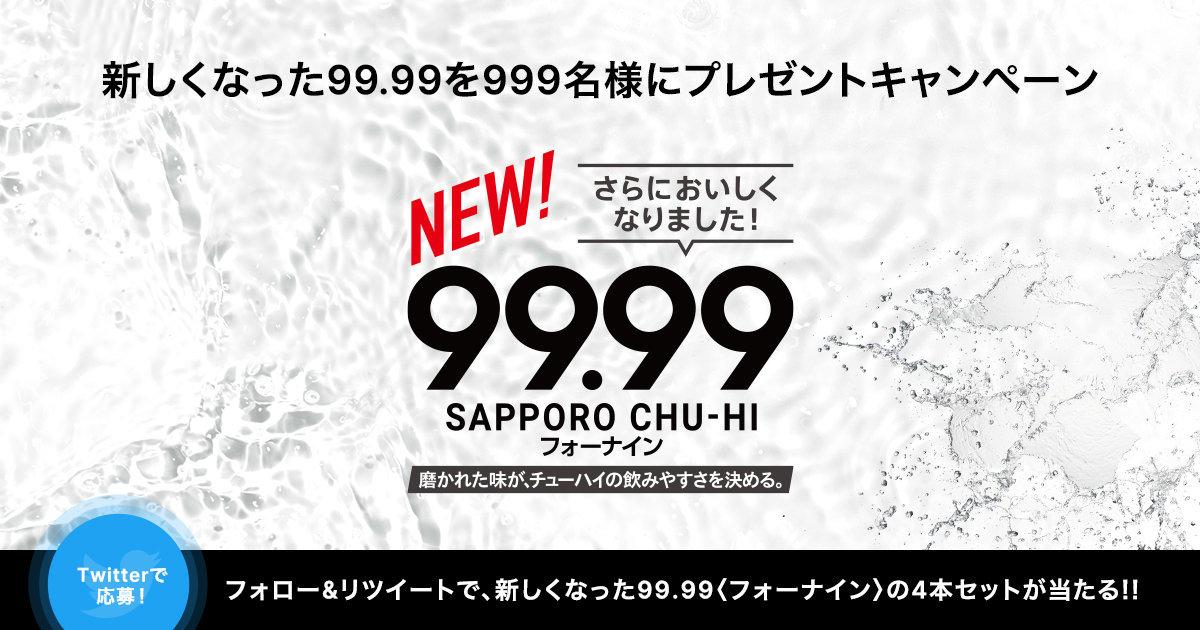 サッポロチューハイの99.99が999名に当たる。~3/3。