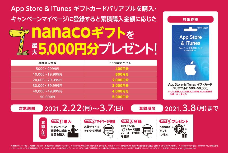 セブン-イレブンでiTunesCardを買うとnanacoギフトが10%付与。~3/7。