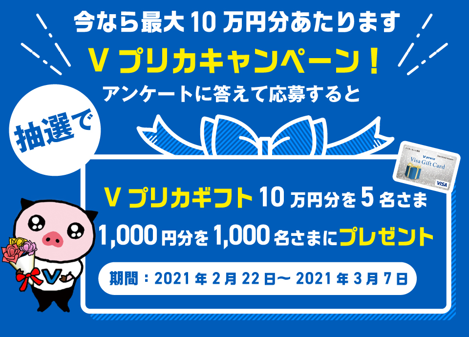 Vプリカ1000円分が抽選で1000名に当たる。~3/7。