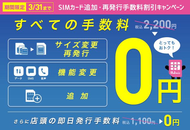 IIJmioでSIMカード追加・再発行手数料が無料キャンペーン。~3/31。