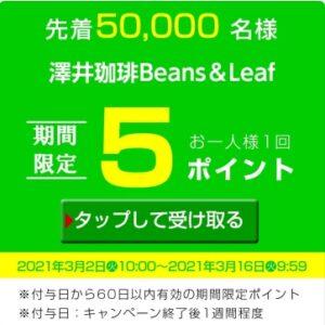 楽天の澤井珈琲のLINEで先着5万名に5ポイントが貰える。スーパーセールで使える500円引きクーポンを配信中。