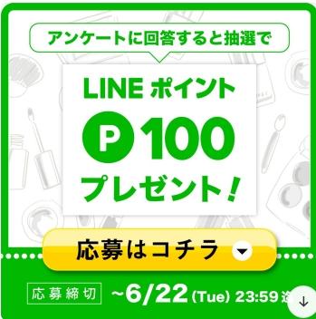 KIREI NOTEで抽選で5000名に100LINEポイントが当たる。~6/22。