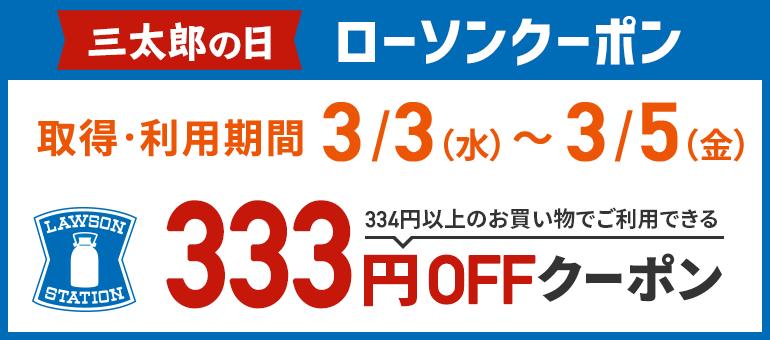 auPAYでローソン334円以上333円OFFクーポンを配信中。auスマパスプレ限定。8/3 10時~8/5。