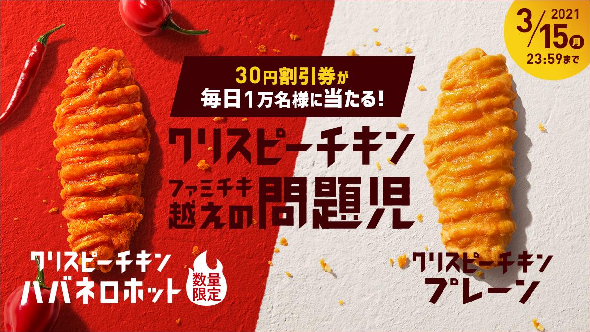 ファミリーマートでクリスピーチキン30円割引券が抽選で毎日1万名、合計14万名に当たる。〜3/15。