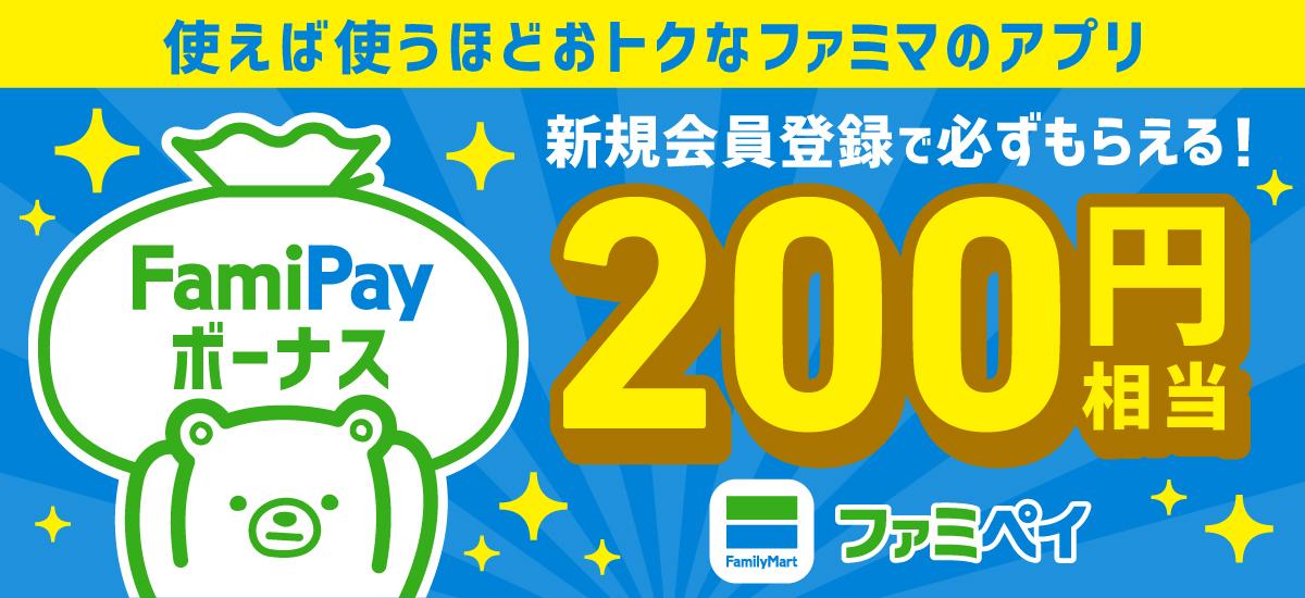 FamiPay、更に新規登録者へのFamipayボーナスを切り下げて500円⇒200円相当に減額。3/1~3/31。