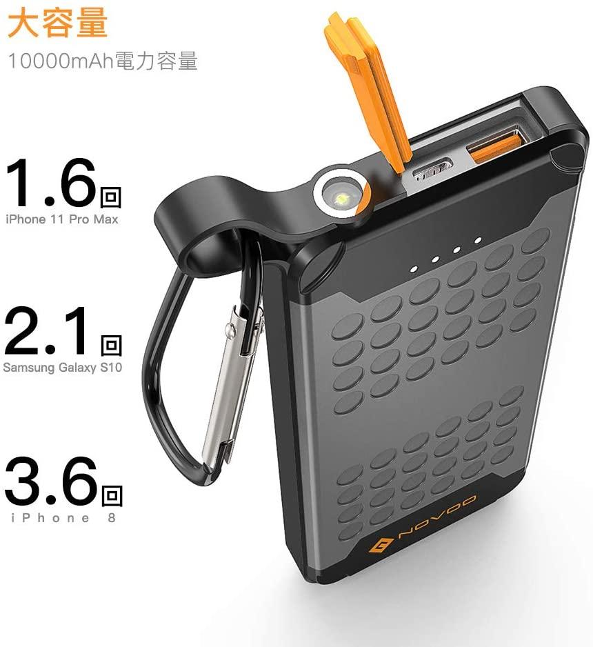 アマゾンで防水モバイルバッテリー Novoo powerbank 10000mAhが5割引。