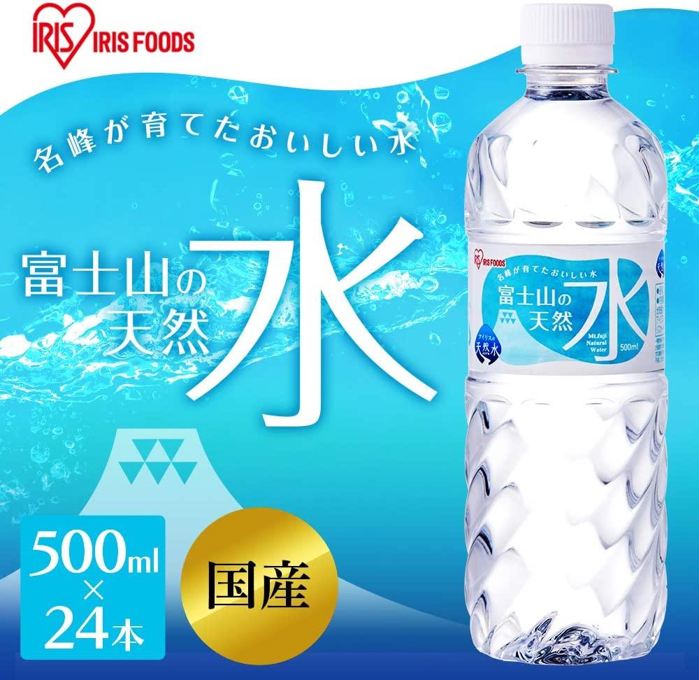 アイリスオーヤマ 天然水 富士山の天然水 500ml ×24本が300円引き。