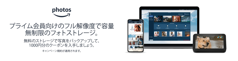 アマゾンフォトで初めて写真をアップロードすると1000円引きクーポンが貰える。~3/31。