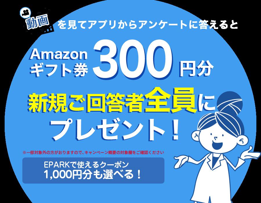 EPARKのくすりの窓口アプリで、薬を受け取らなくてアマゾンギフト券が300円分が貰える。1000円分クーポンも配信中。