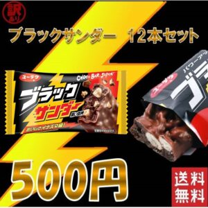【緊急・無料】auPAYマーケットでブラックサンダー12個セット500円などが無料でもらえるかも。