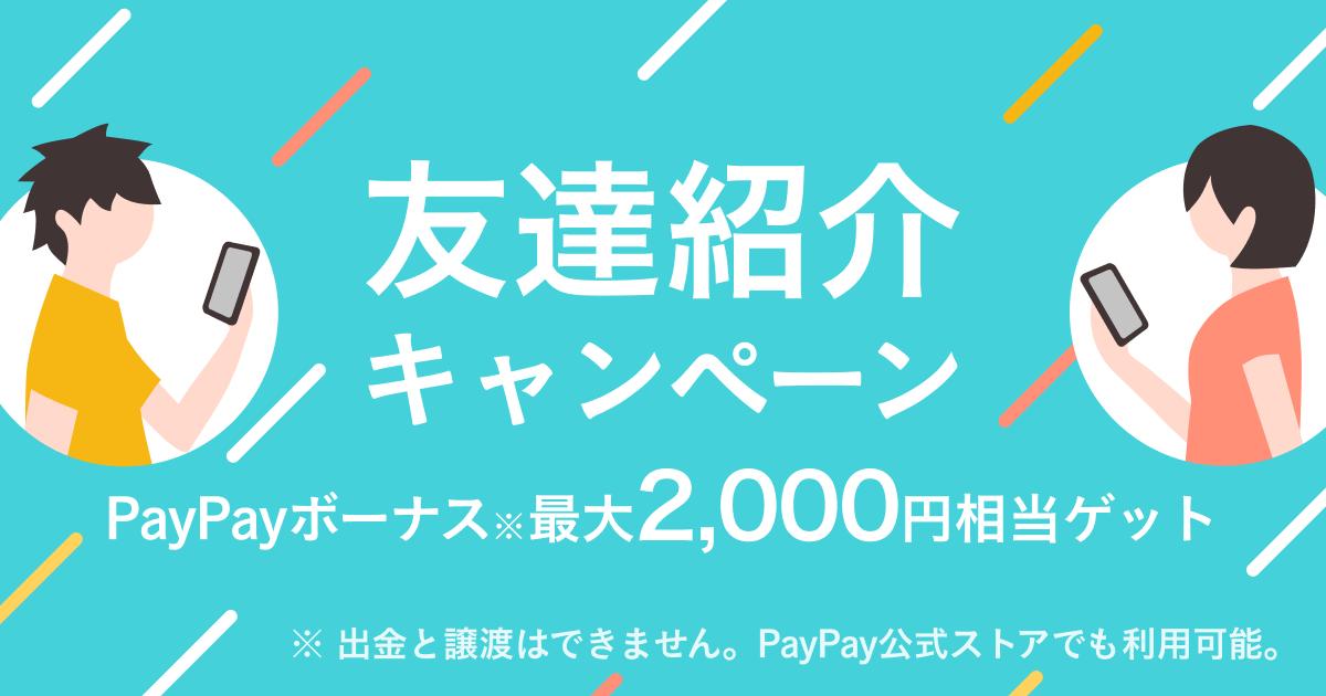 PayPayフリマで友達紹介をすると最大2000円相当PayPayが貰える。~6/20。