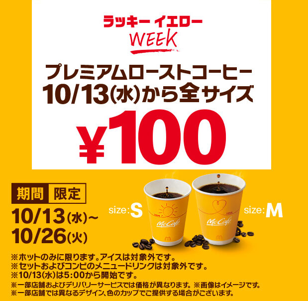 マクドナルドでプレミアムローストコーヒーMサイズが50円引きの100円セール。10/13~10/26。
