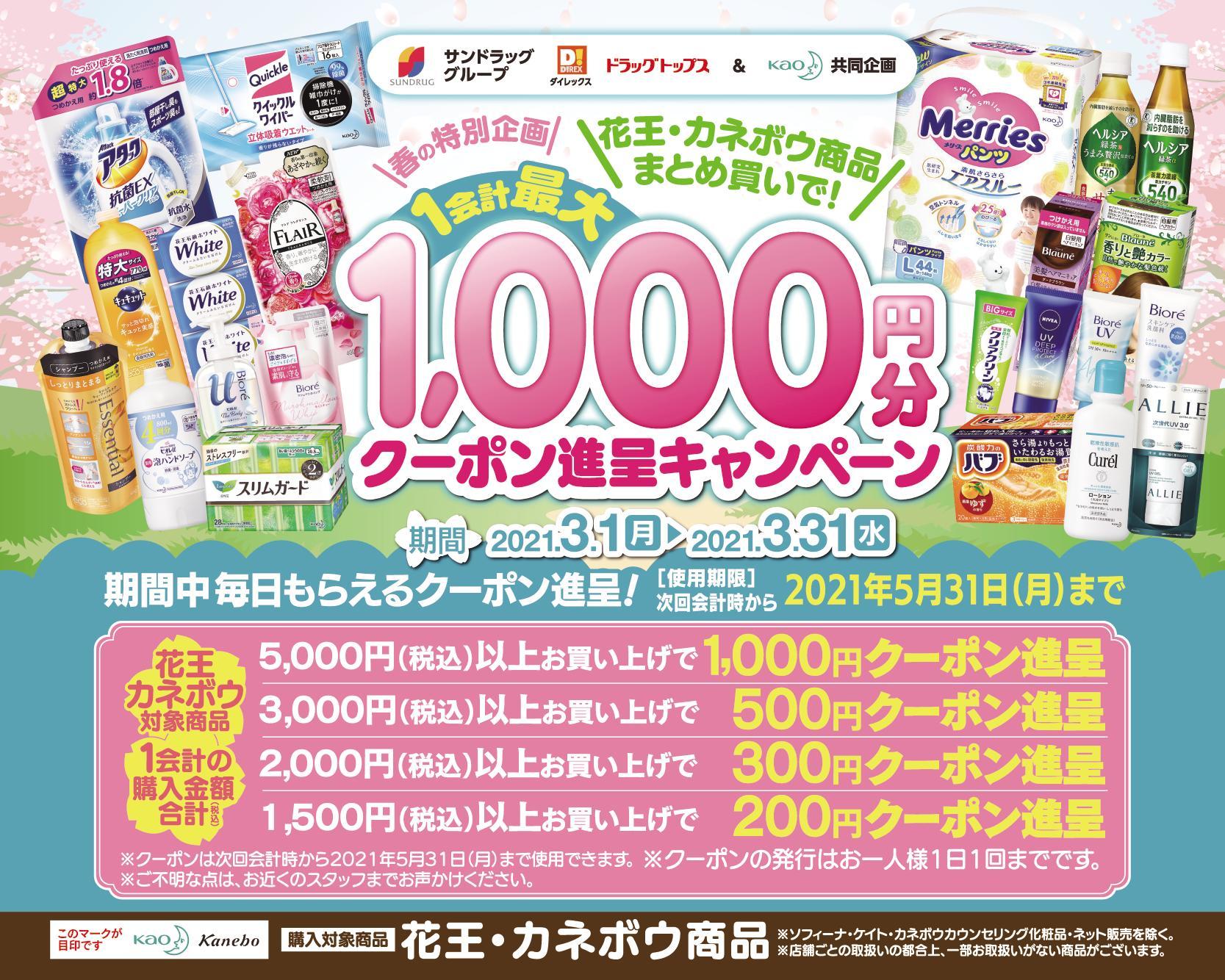 もともとの売値が安いサンドラッグで花王・カネボウ・エフティ資生堂・LIONを買うと次回使える最大1000円クーポンを配信中。~3/31。