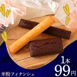 楽天でうまそうな米粉フィナンシェが半額の1本99円送料無料。12本買っても1188円。