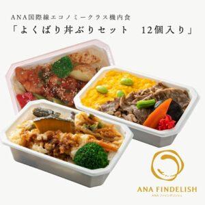 楽天でANA's SKY Kitchen  おうちで旅気分!!ANA国際線エコノミークラス機内食12個入りが9000円。言うほどうまいか?貴族は暇だな。