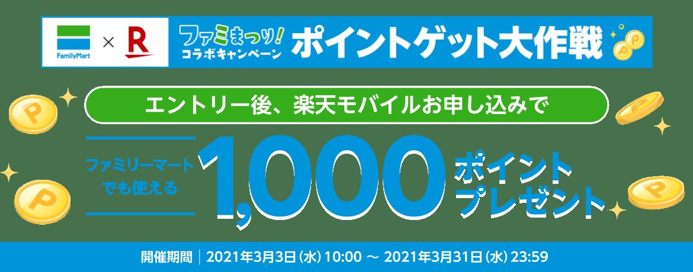 楽天モバイル×ファミリーマートで申し込みで1000ポイントが貰える。~3/31。
