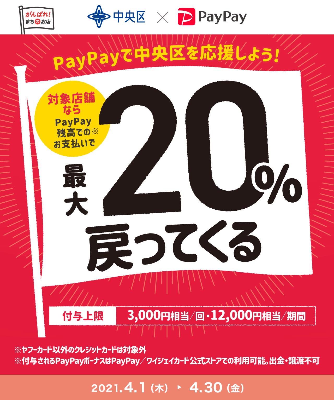 PayPayで東京都中央区が20%バック。4/1~4/30。
