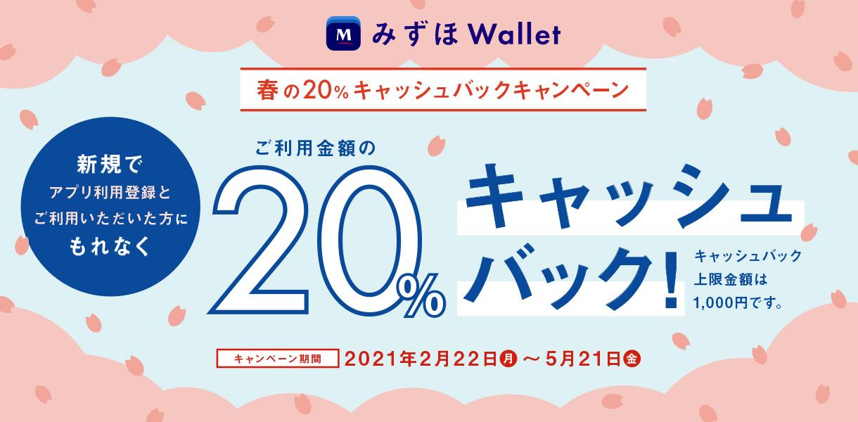 みずほWalletを新規で始めると20%キャッシュバック。上限1000円バック、支払い5000円まで。~5/21。