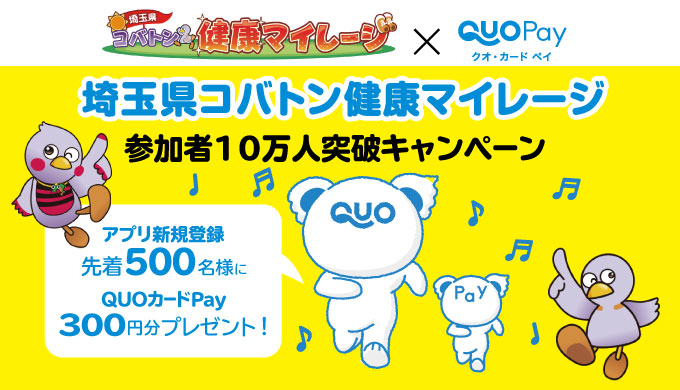 埼玉県民限定、埼玉県コバトン健康マイレージの新規登録でQUOカードPay300円相当が先着500名に貰える。本日14時〜。