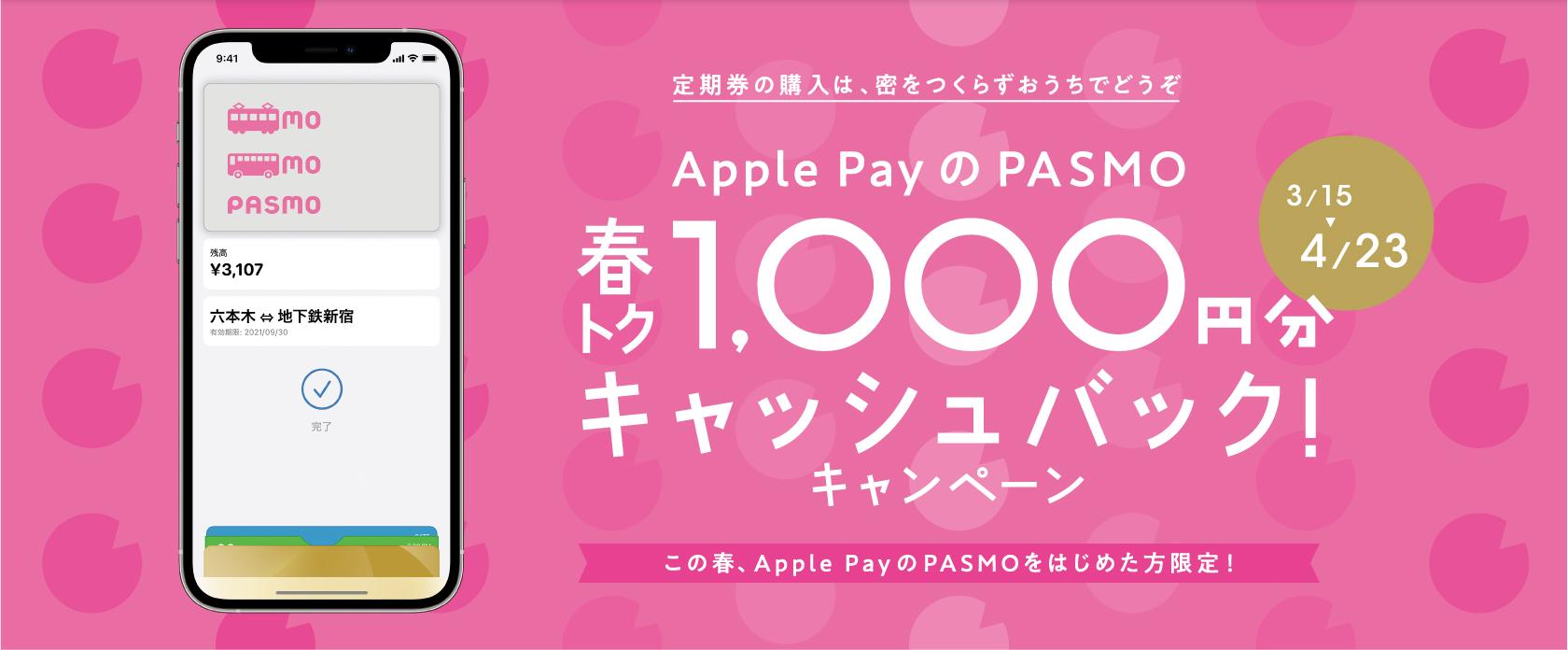 ApplePayでPASMOを初めて2000円以上使うと、1000円分キャッシュバック。紹介すると1人1000円、5人まで5000円バック。7/20~10/20。
